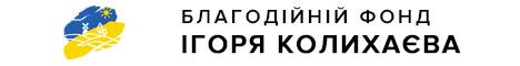 Благодійний фонд Ігоря Колихаєва